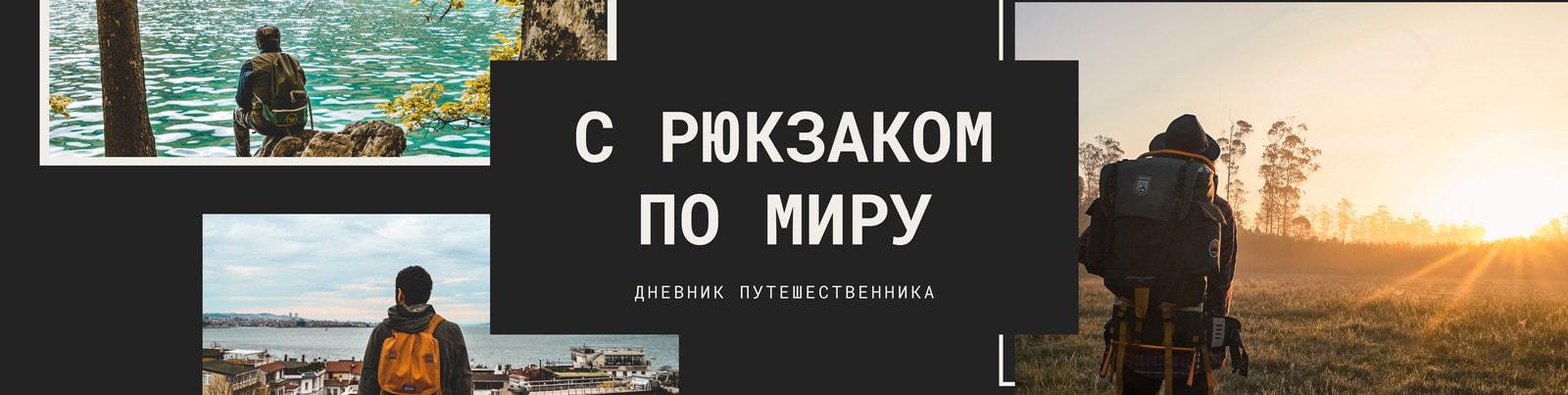 Серая обложка группы ВК с коллажем фотографий о путешествиях