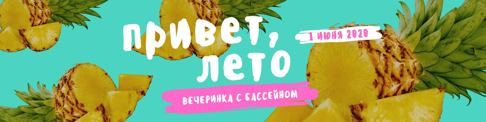 Цветная обложка группы ВК с приглашением на летнюю вечеринку