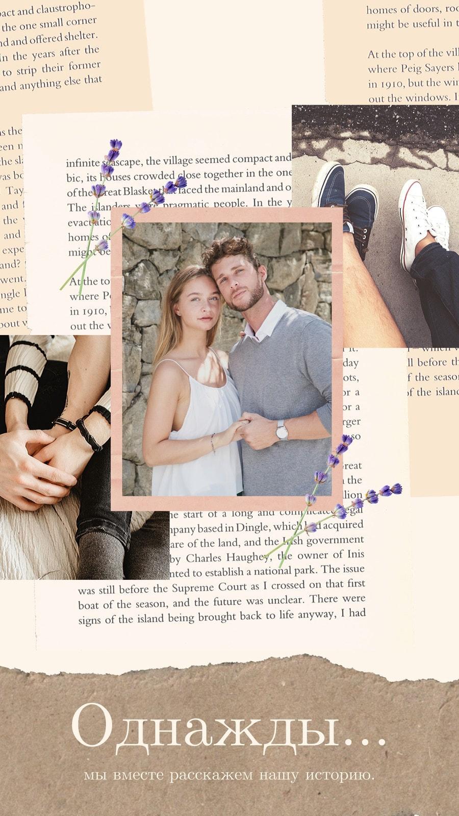 Бежевая Ваша история с книжными страницами и фотографиями пар