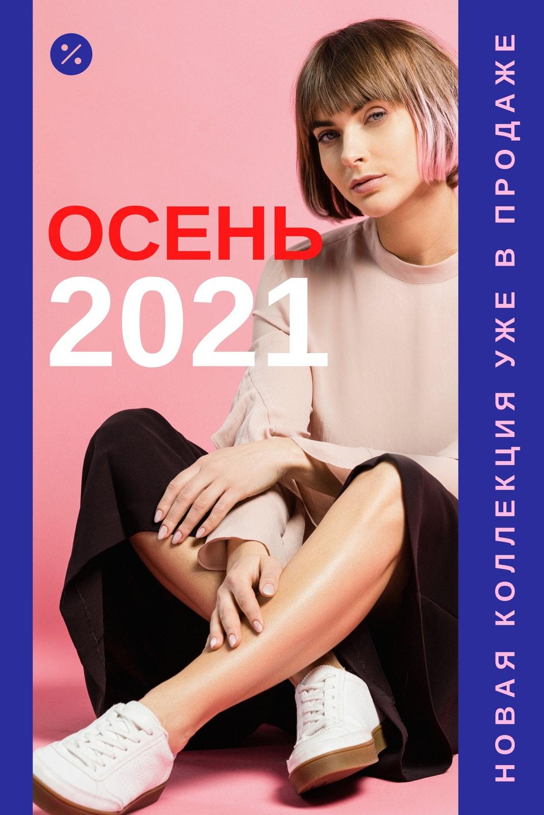 Синее и розовое изображение профиля ВК с фотографией девушки