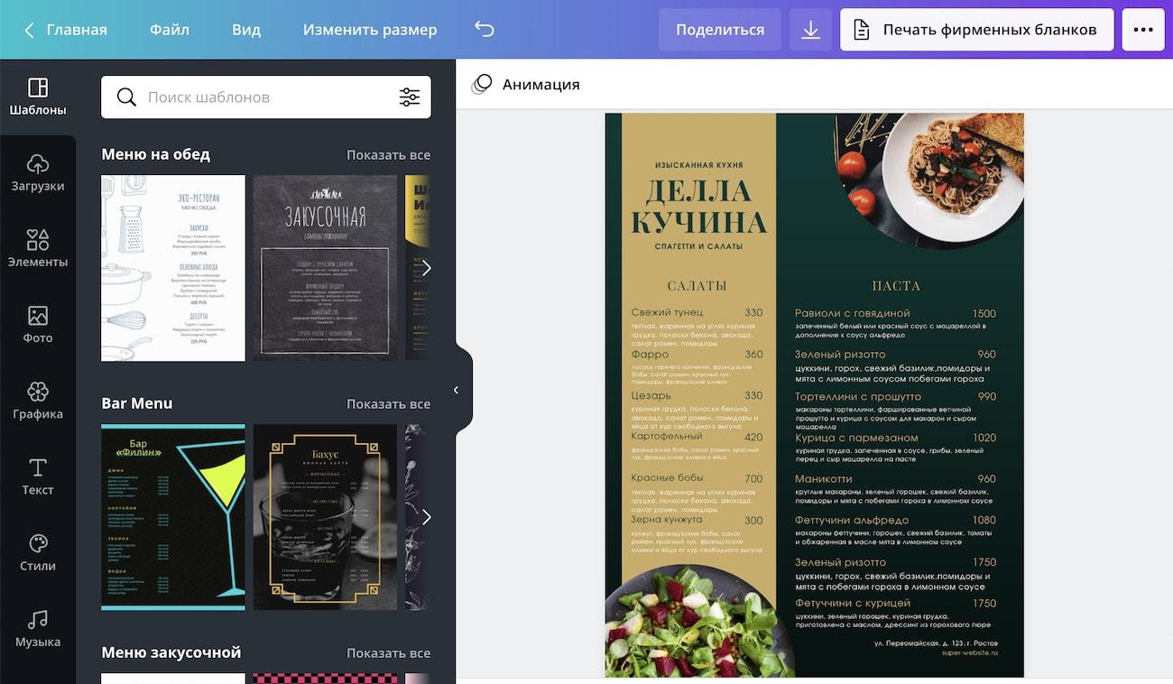 Шаблон меню на русском языке