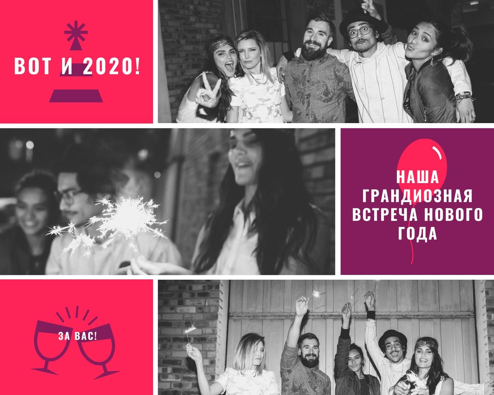 Вечеринка друзей Новый год Фото Коллаж