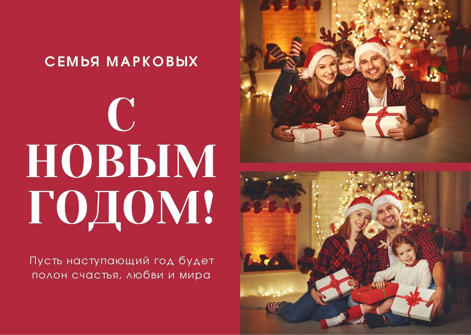 Красный Семья Фото Новый Год Открытка