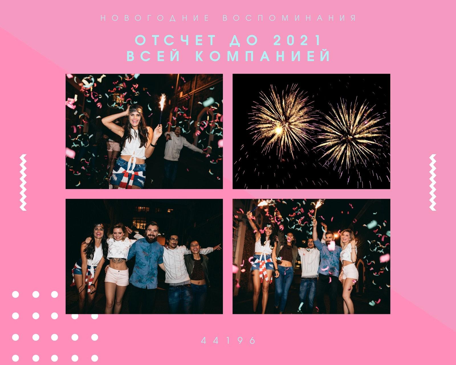 Розовый и Голубой Новогодний Фотоколлаж