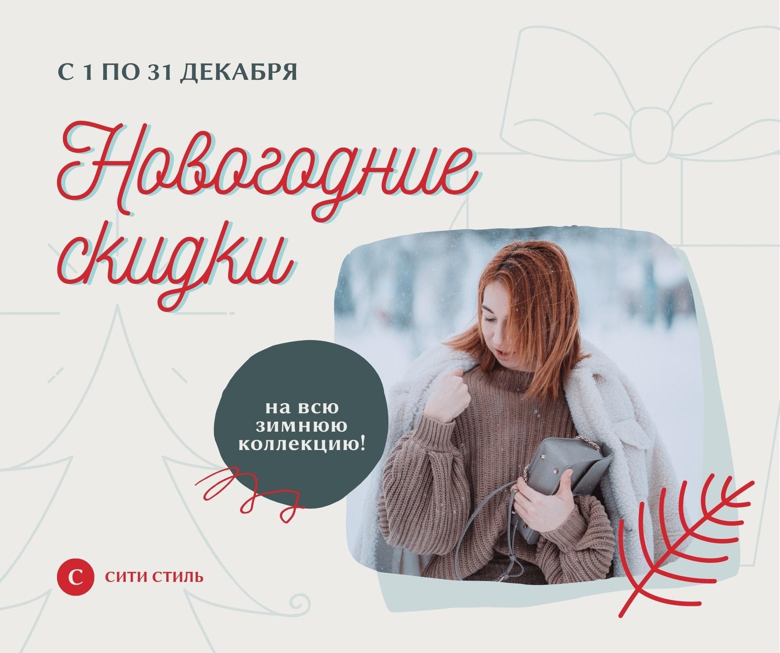 Красная и белая новогодняя публикация в Facebook с фотографией девушки  и зимними рисунками