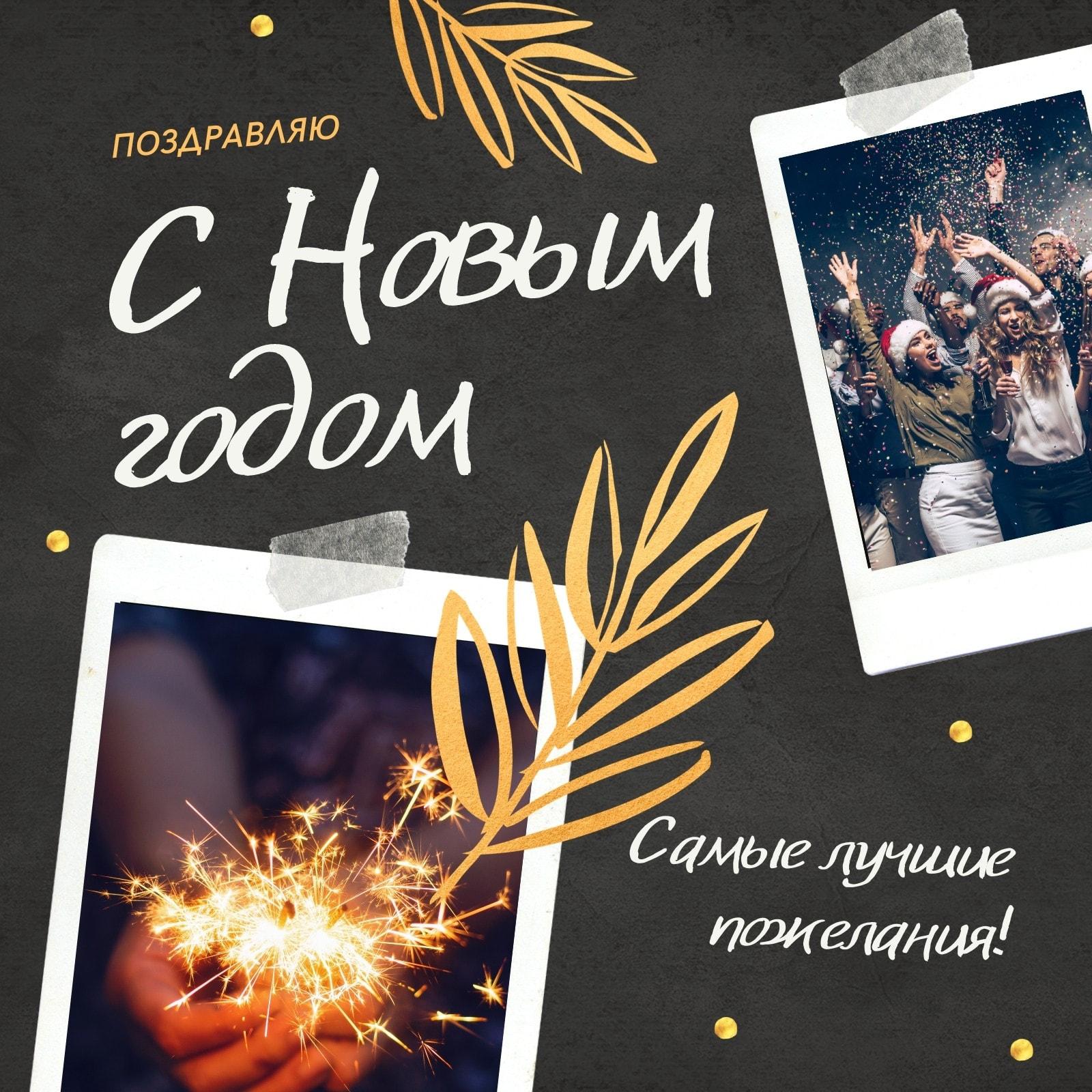 Серая, белая и оранжевая новогодняя публикация в Instagram с праздничными фотографиями