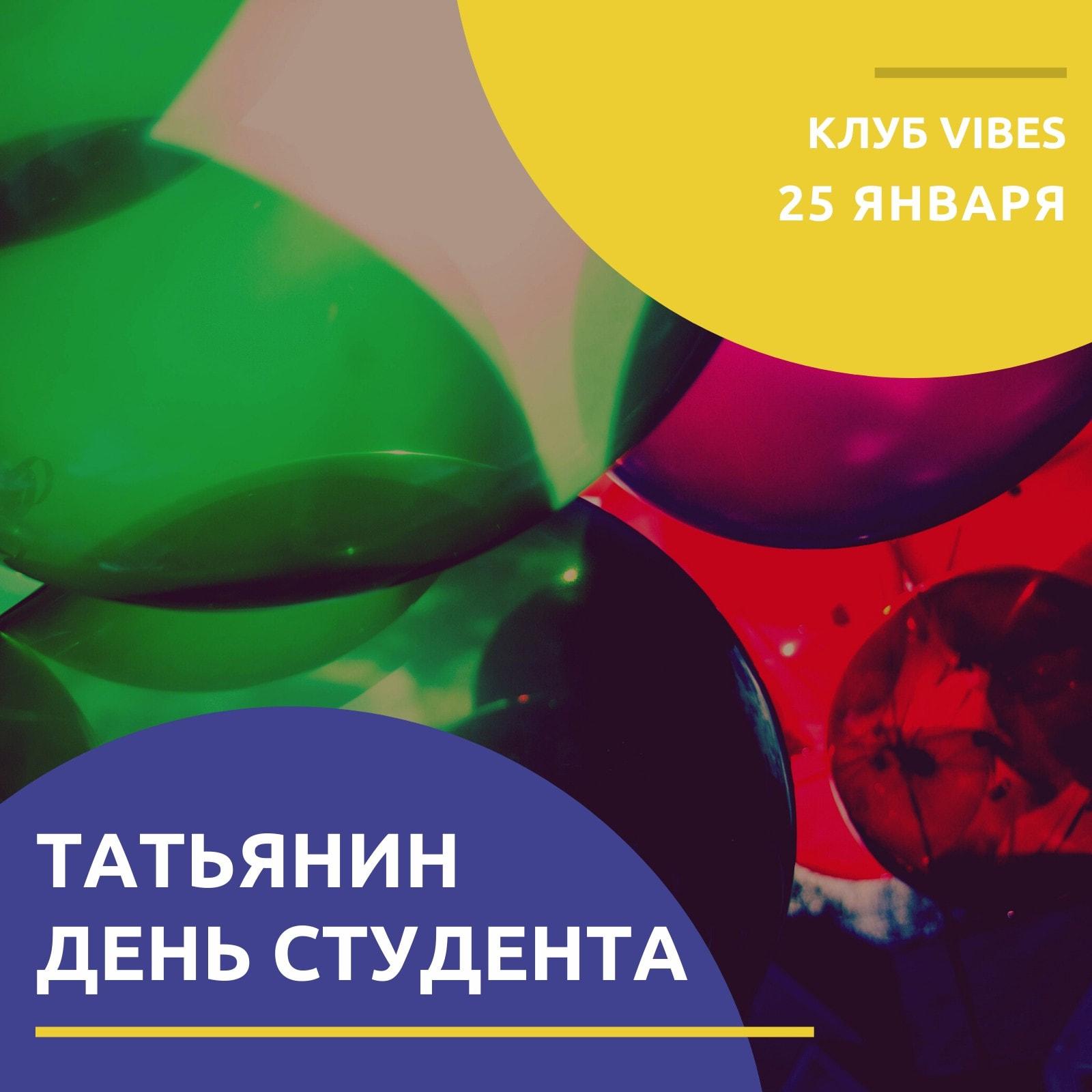 Пригласительный на Татьянин день студента с фотографией разноцветных воздушных шаров
