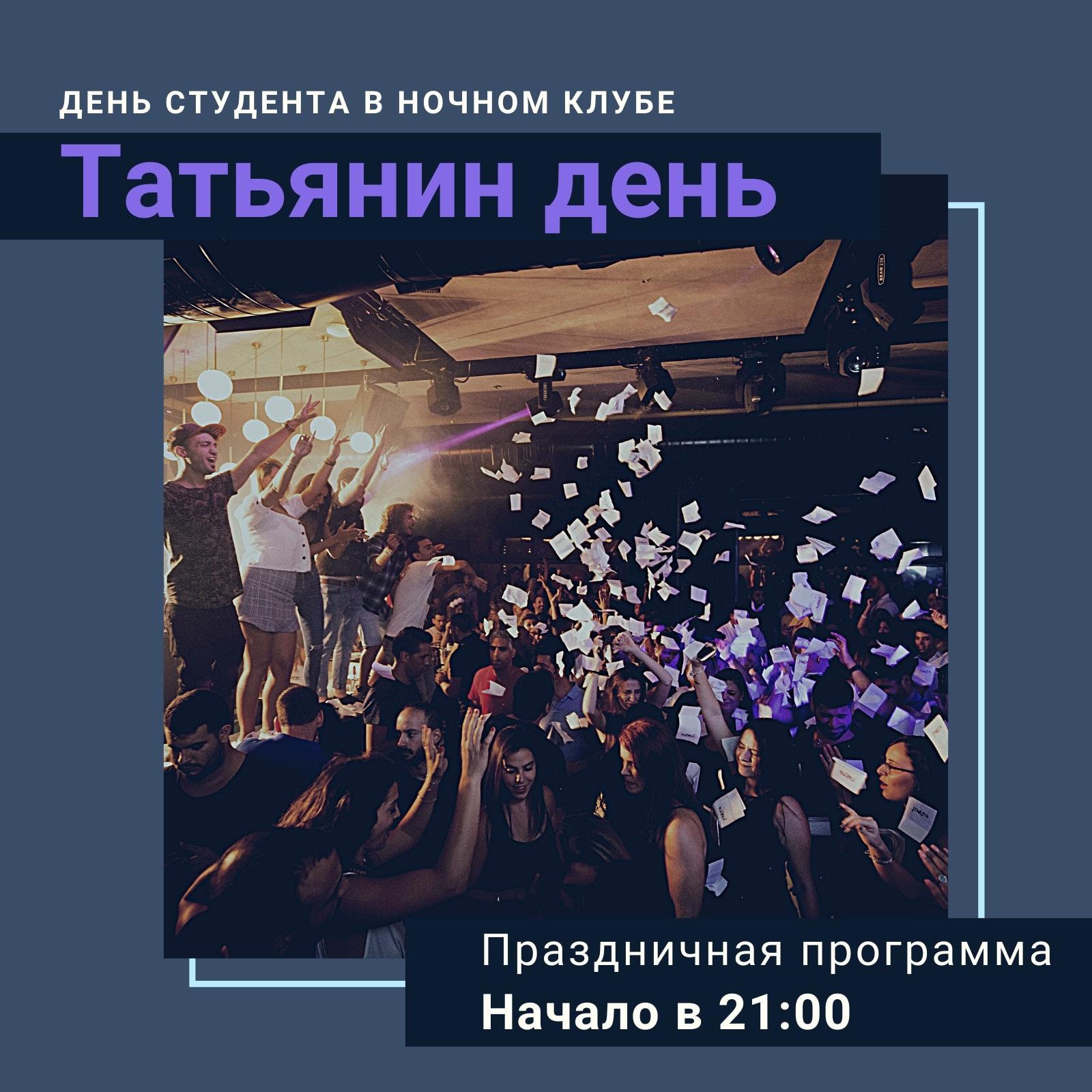Пригласительный на Татьянин день в клуб с фотографией на темном фоне