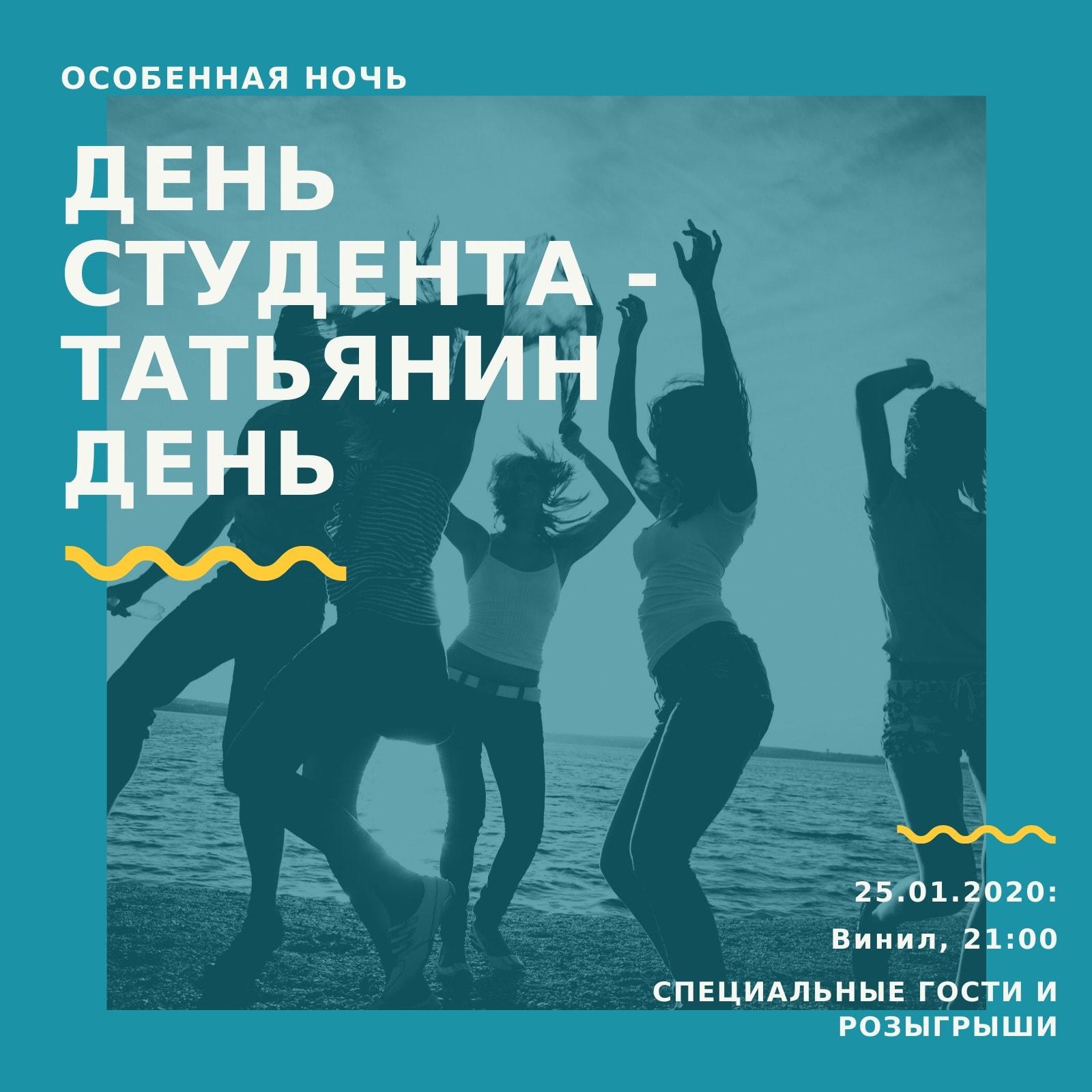 Пригласительный на День студента и Татьянин день с фотографией молодых людей