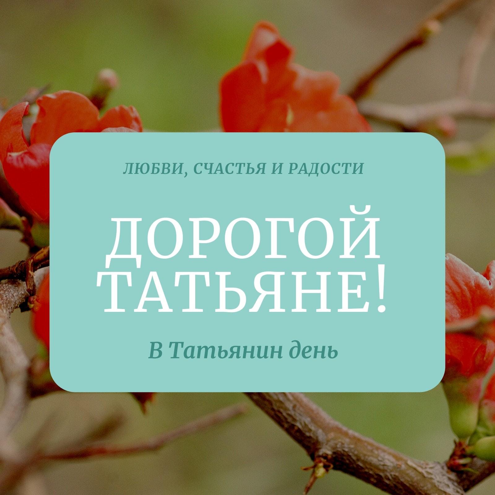 Пост для Инстаграма с поздравлением для Татьяны в Татьянин день с фотографией красных цветов на фоне