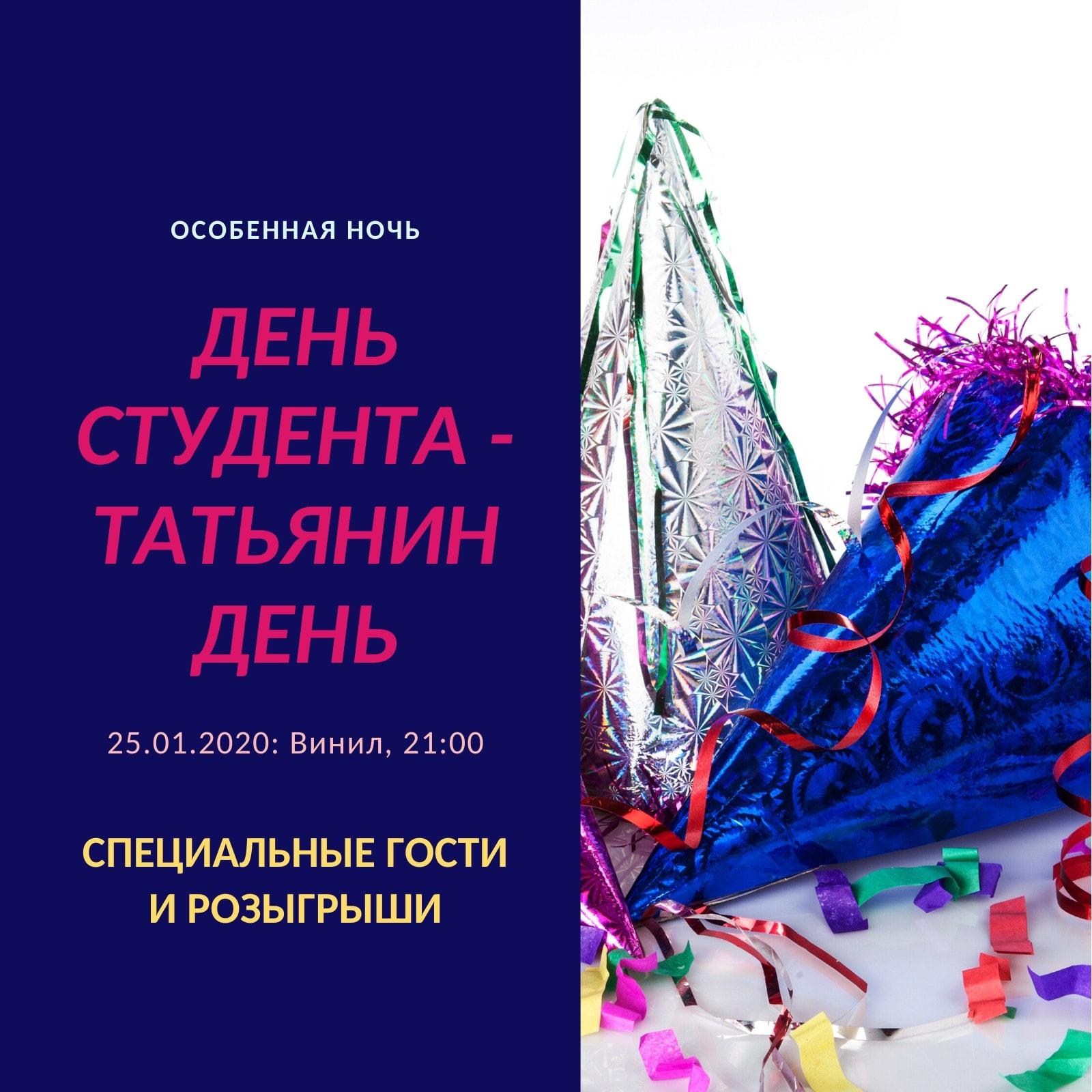 Пригласительный на День студента с фотографией праздничных колпаков и синим фономwell Party Invitation