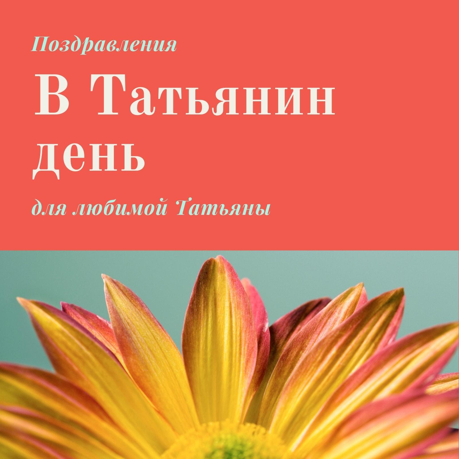 Пост для Инстаграма на Татьянин день на коралловом фоне с фотографией желтого цветка