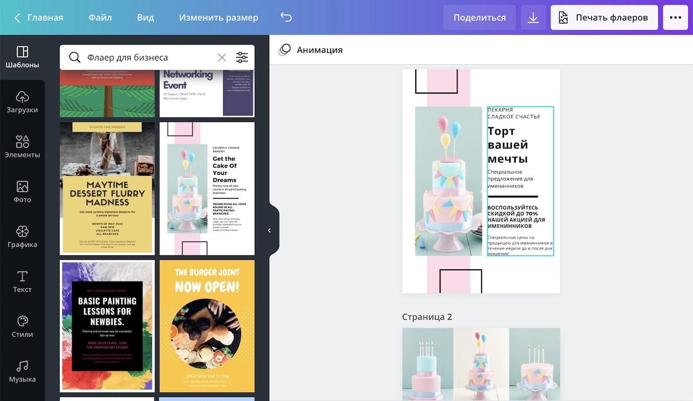 Создание рекламного флаера в редакторе Canva
