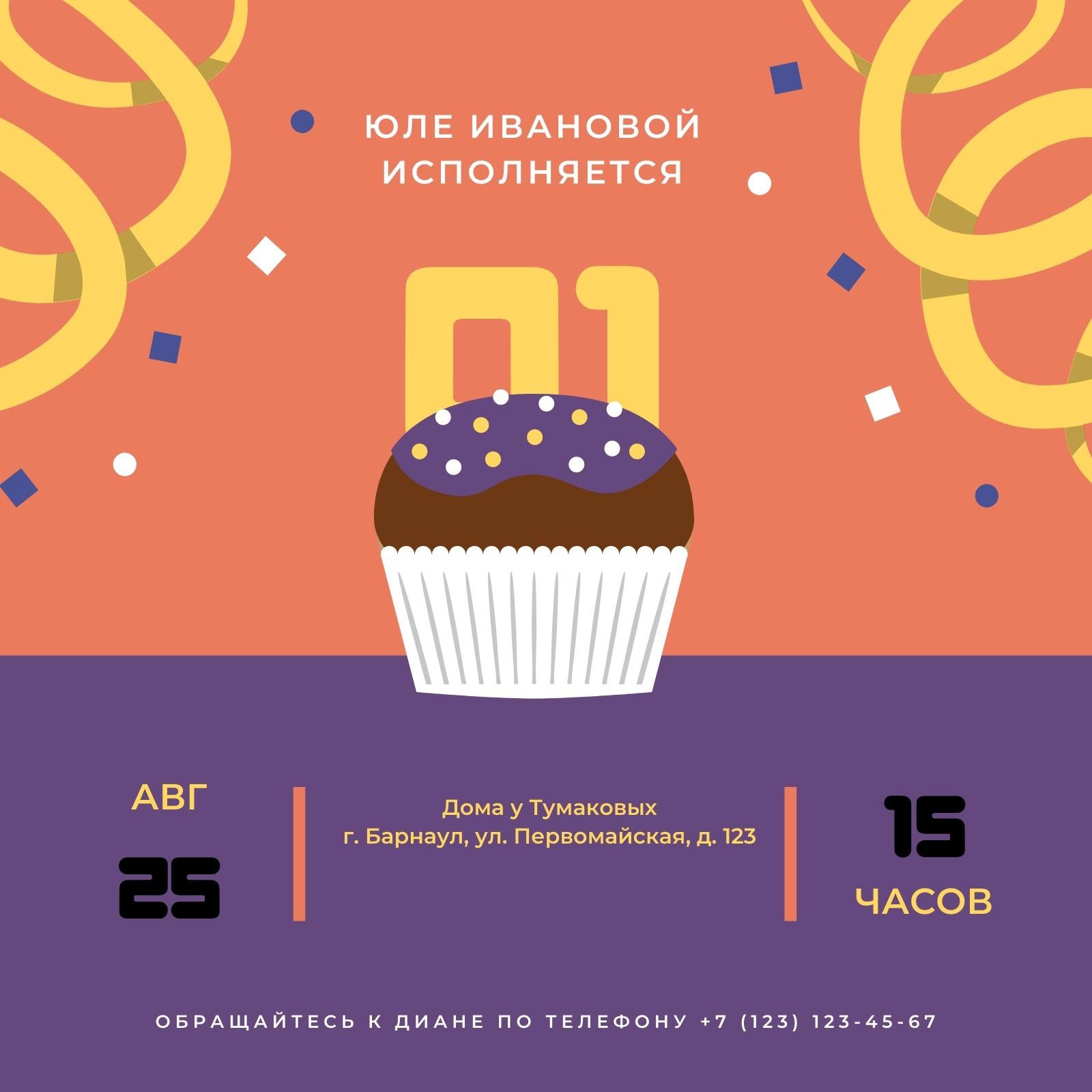 Фиолетовый Оранжевый Милый Кекс 1-й День Рождения Приглашение