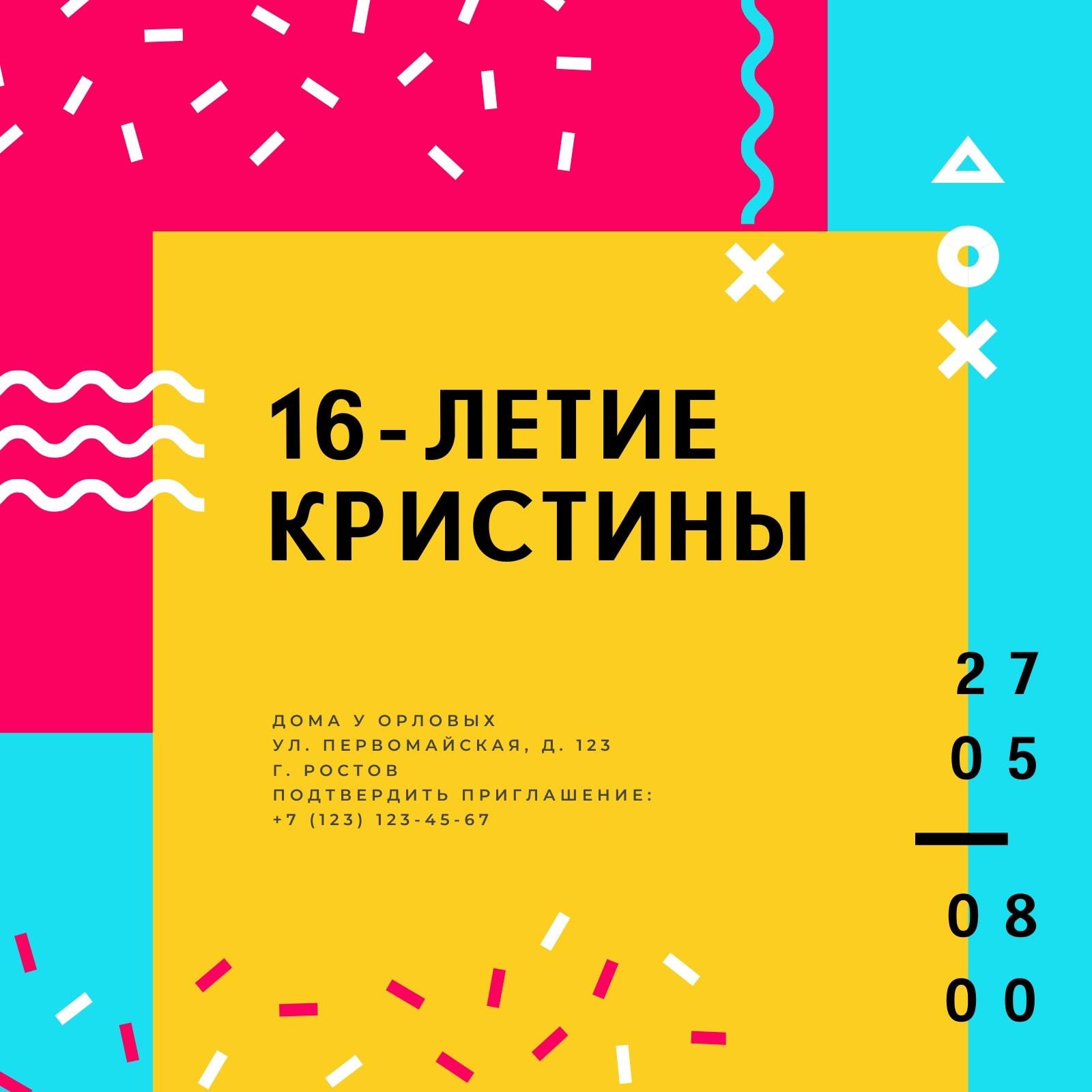 Розовый, Циан и Желтый Мемфис Стиль Шестнадцатилетие День Рождения Приглашение