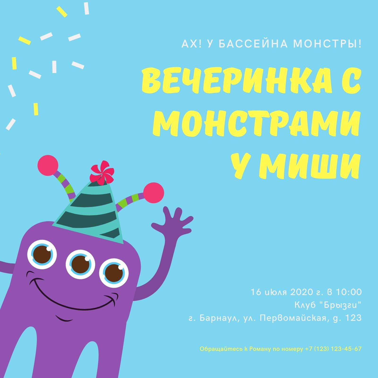 тематика монстров день рождения бассейн вечеринка приглашение