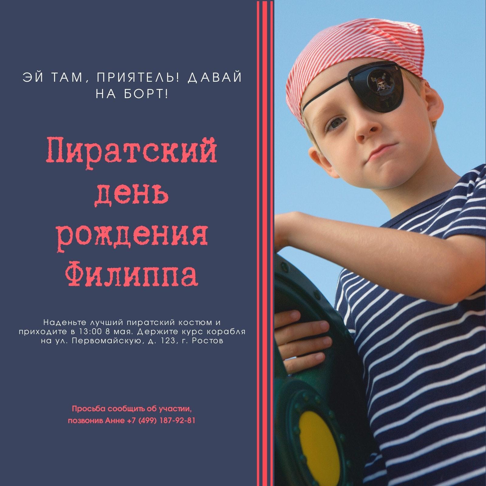 Синее Фотография Ребенка Пиратская Вечеринка Приглашение