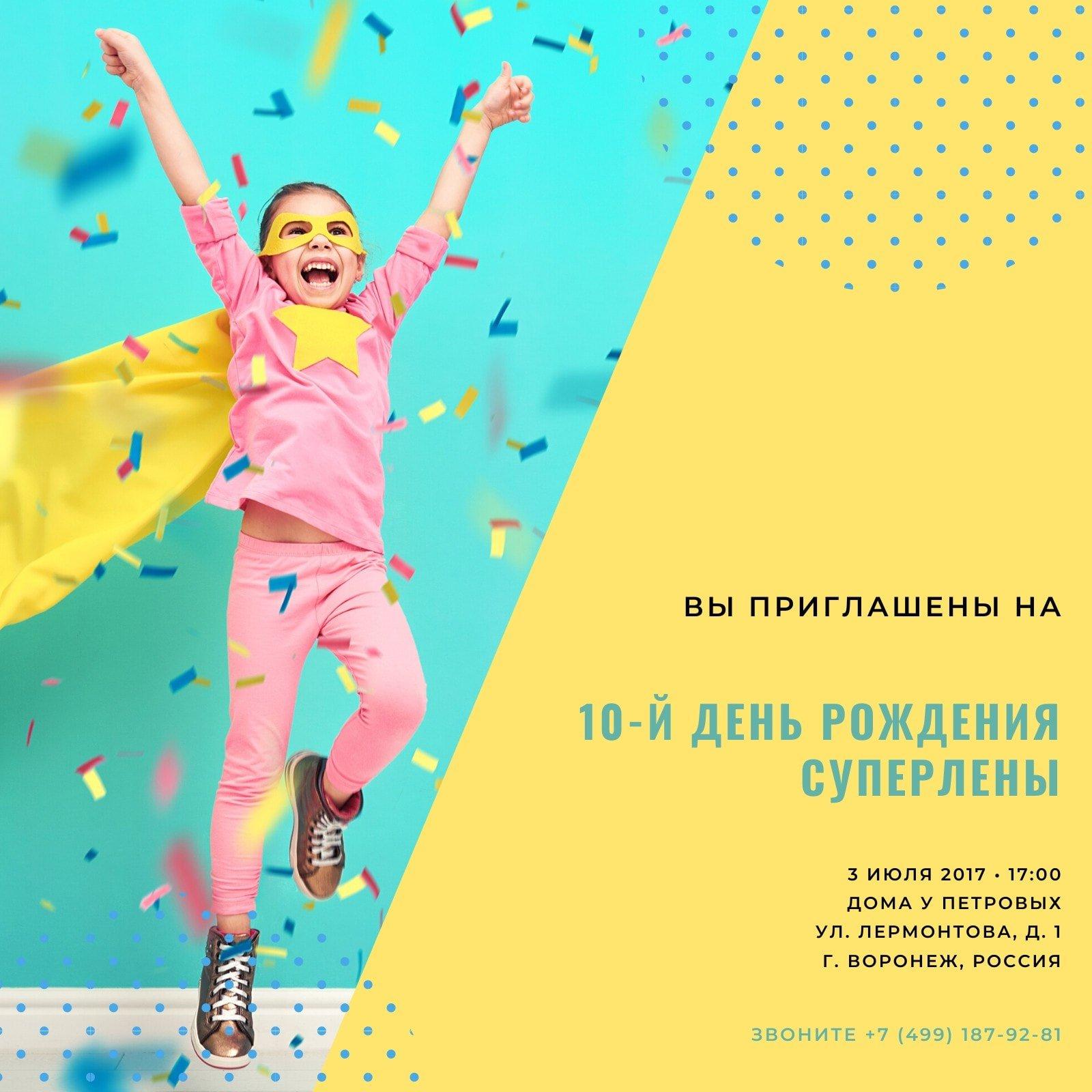 Бирюзовый и Желтый Смешное Фото Супергерой Приглашение