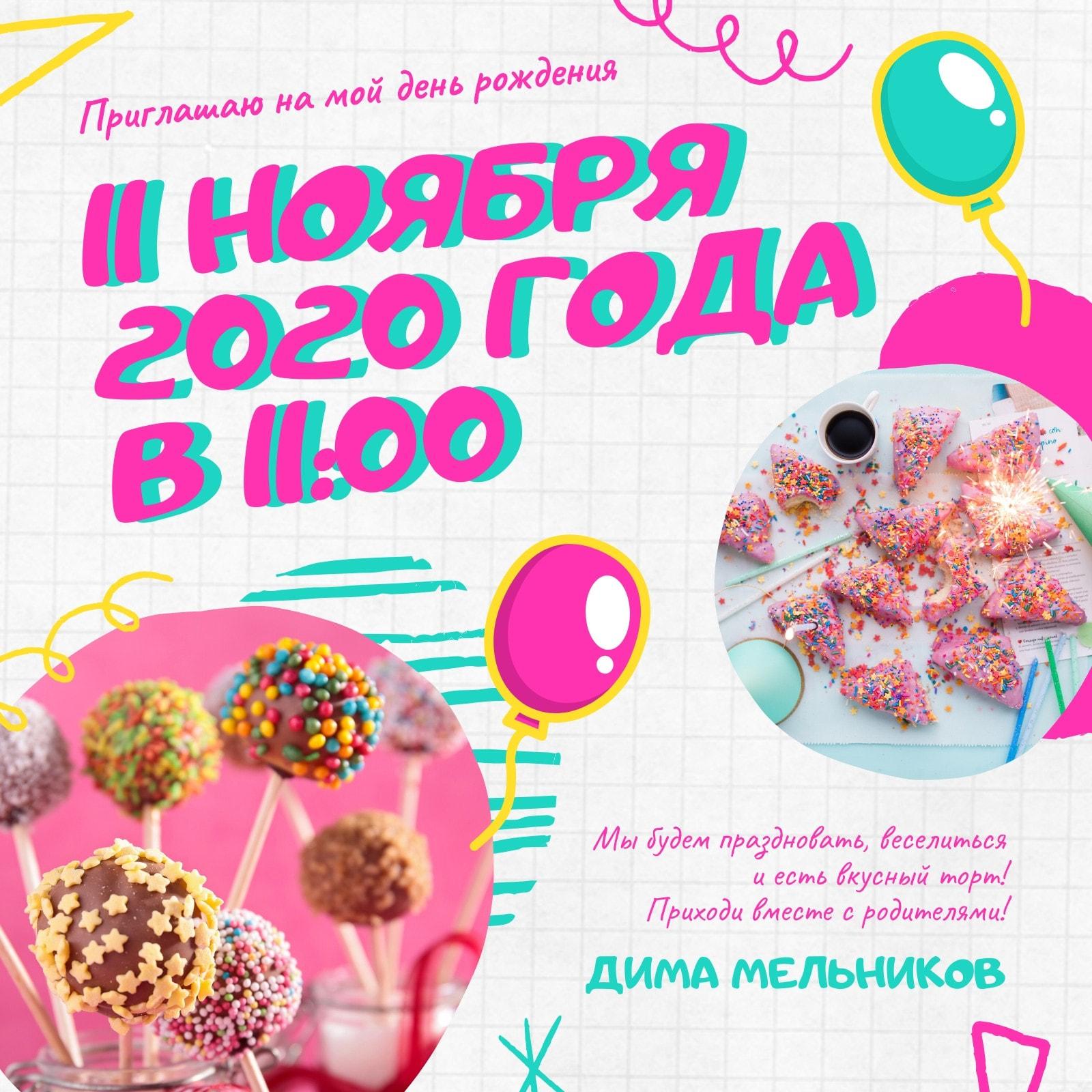 Цветное приглашение на день рождения с фотографиями сладостей