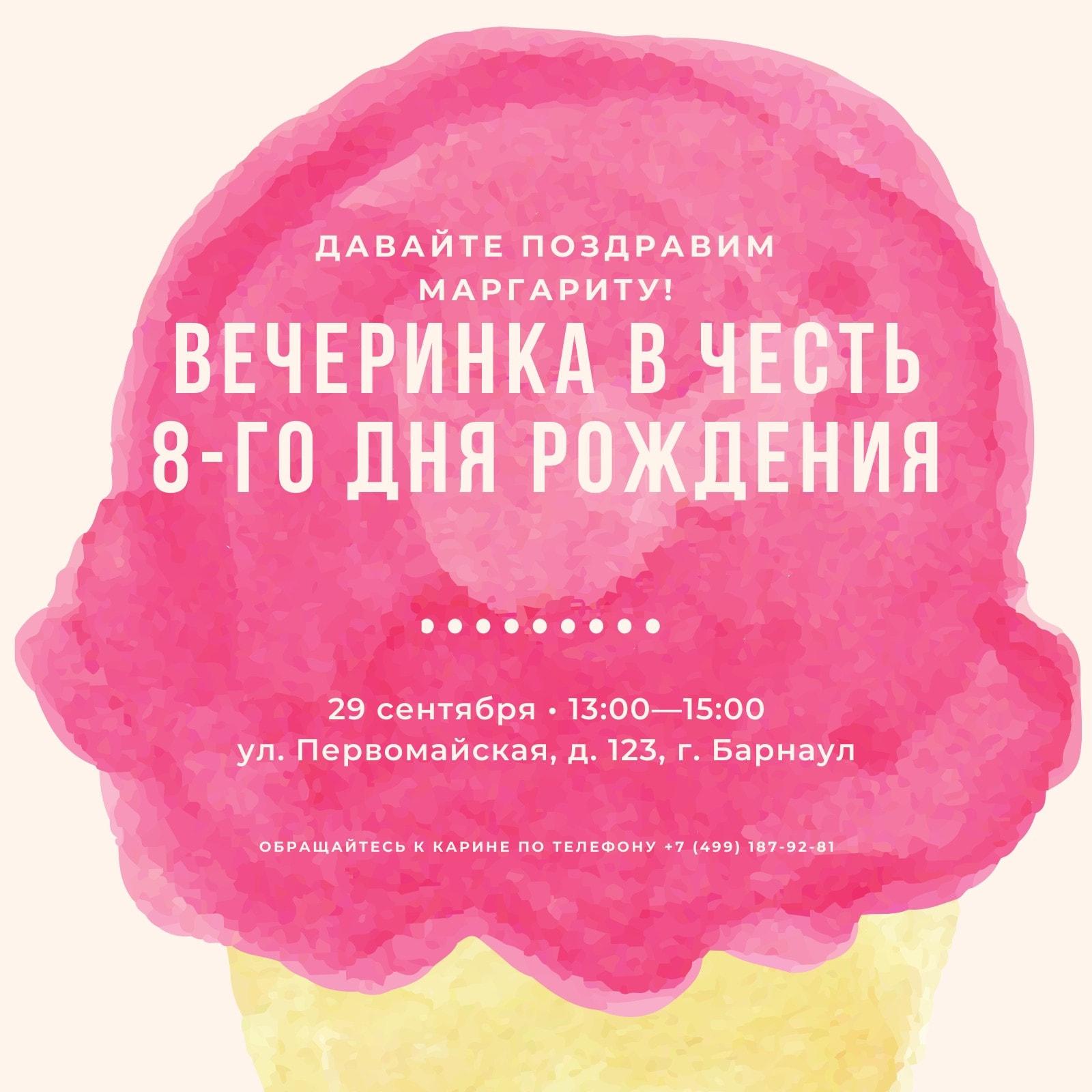 Розовый Акварель Мороженое Детская Вечеринка Приглашение