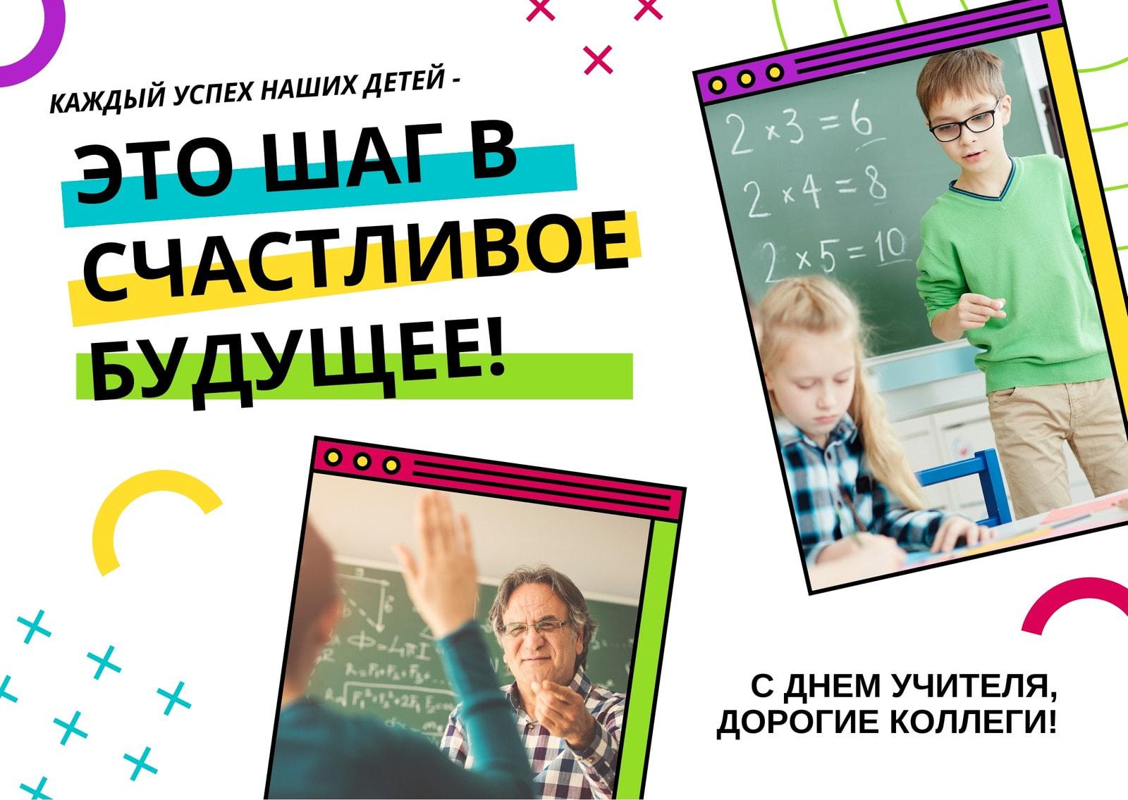 Цветная открытка на день учителя с фотографиями
