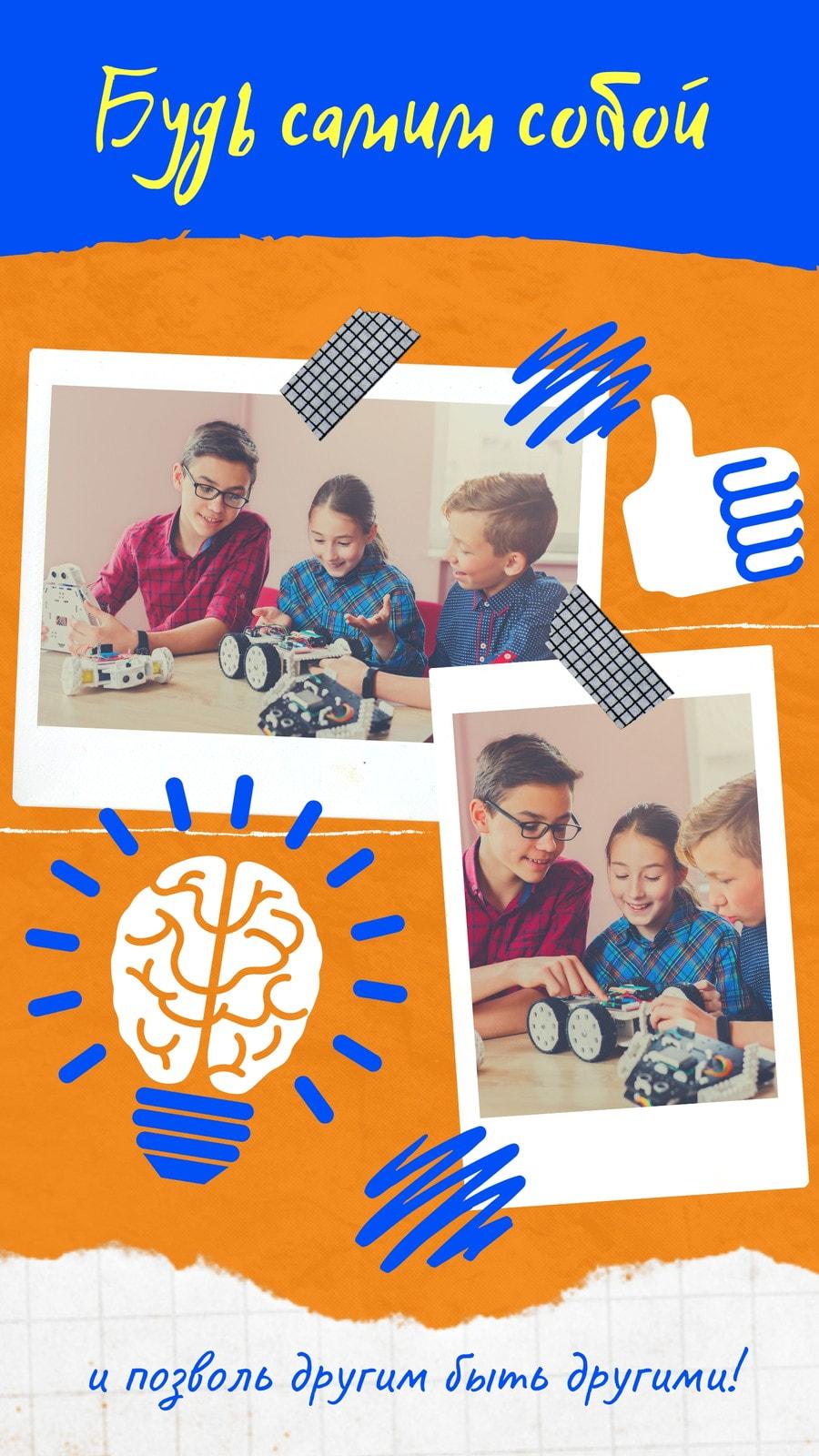 Сине-оранжевая Ваша история в Инстаграм с детскими фотографиями