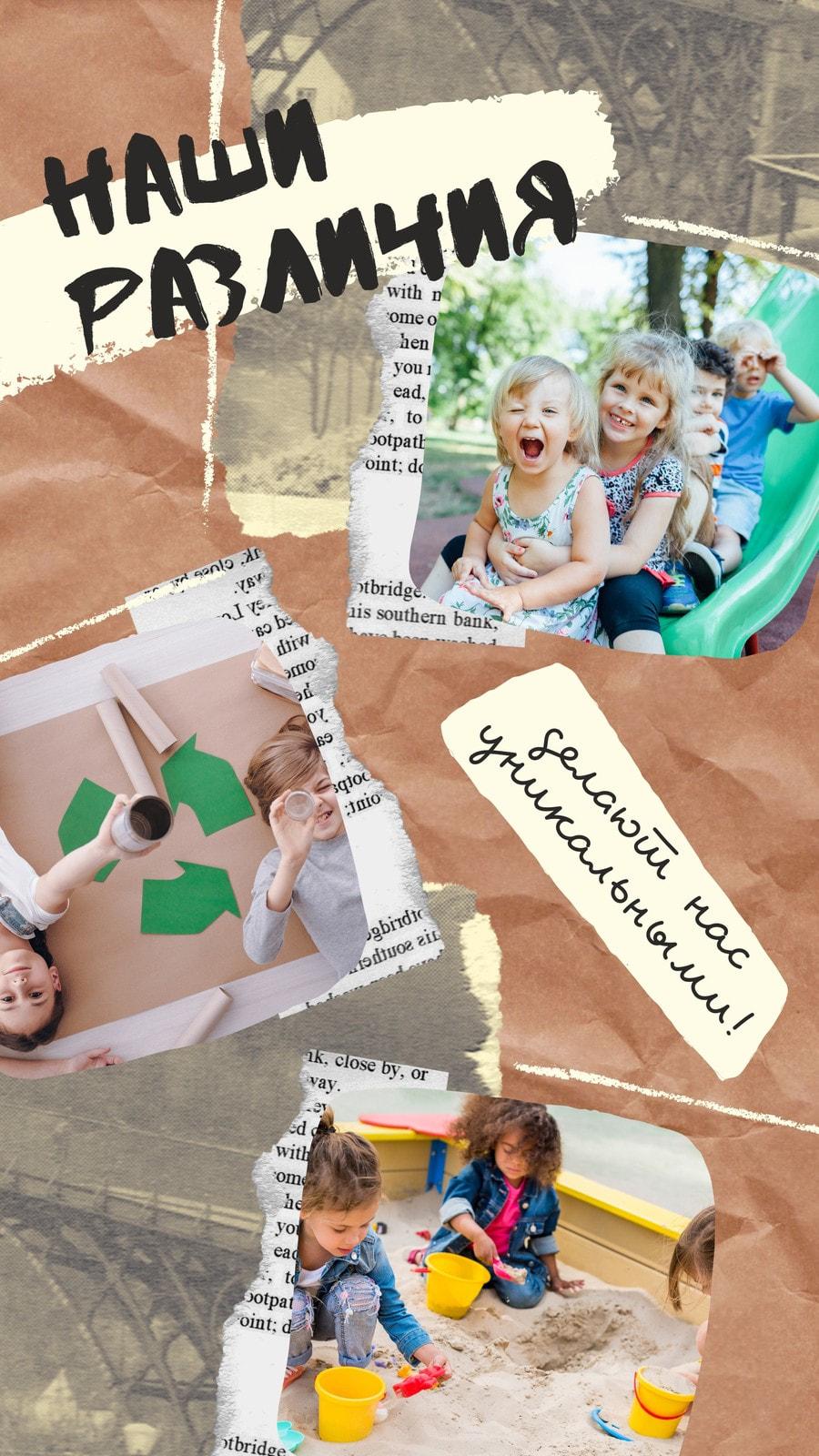 Коричневая Ваша история в Инстаграм с коллажом из детских фотографий