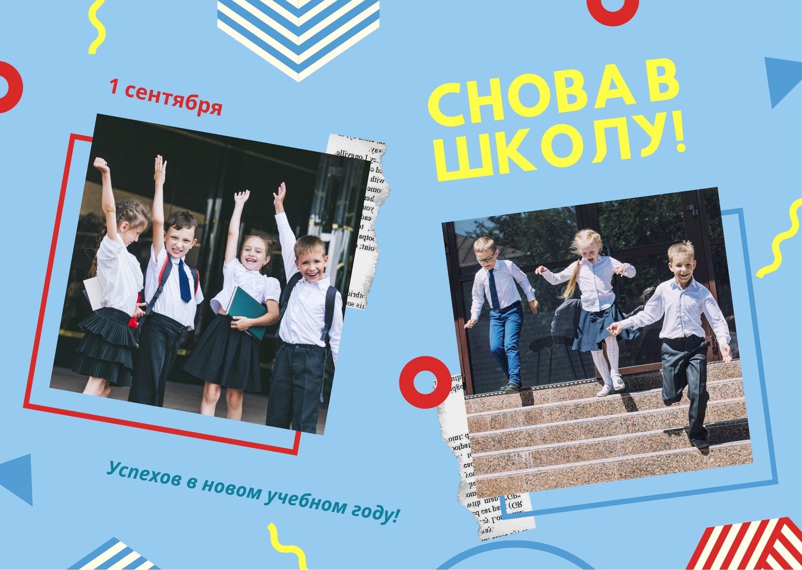 Голубая открытка на первое сентября с фотографиями первоклассников