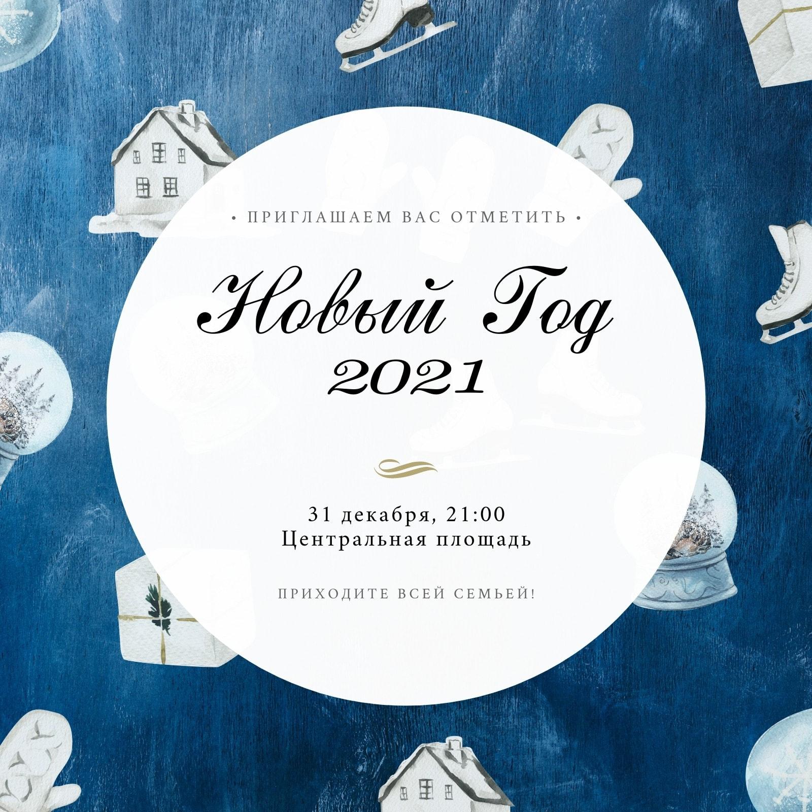 Синее и белое новогоднее приглашение с зимними акварельными иллюстрациями