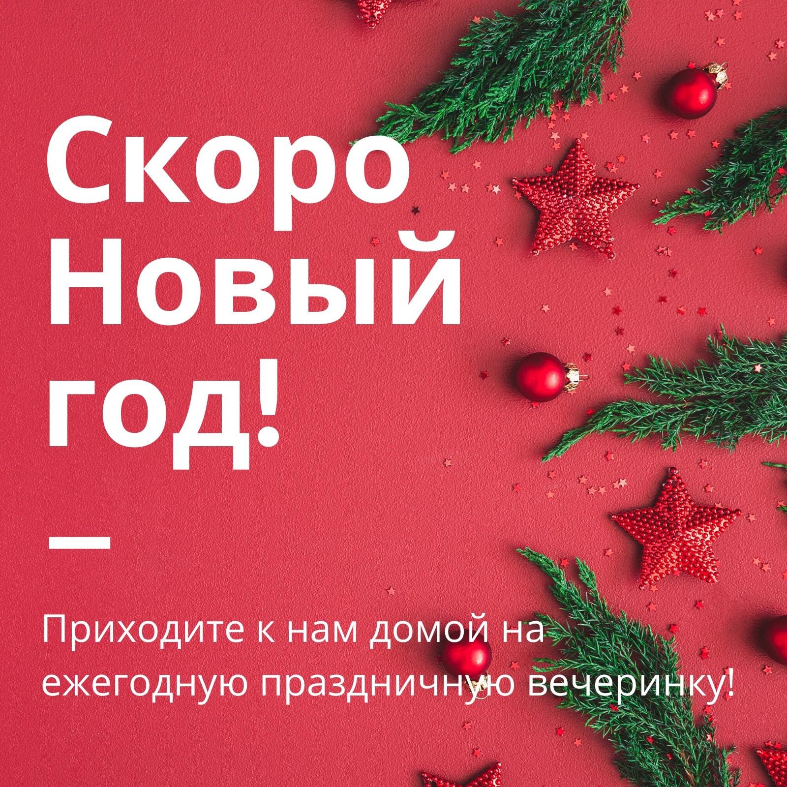 Новый Год Рождество Приглашение