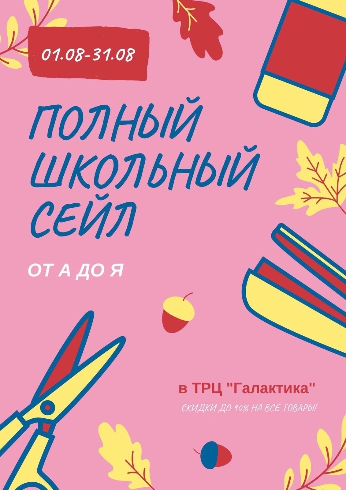 Розовый плакат о школьной распродаже с рисунками канцелярии