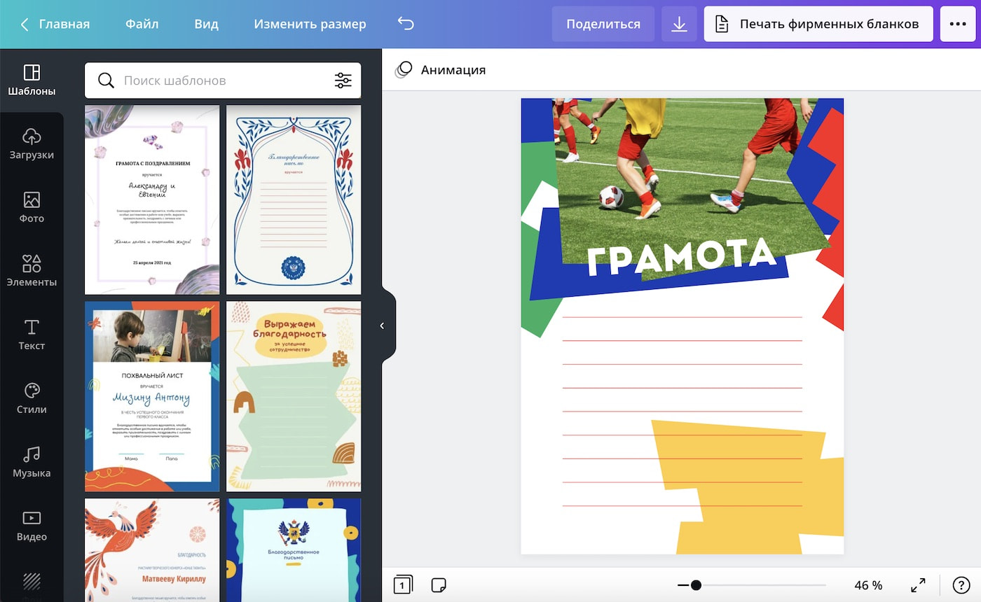 Создание грамоты в онлайн-конструкторе Canva