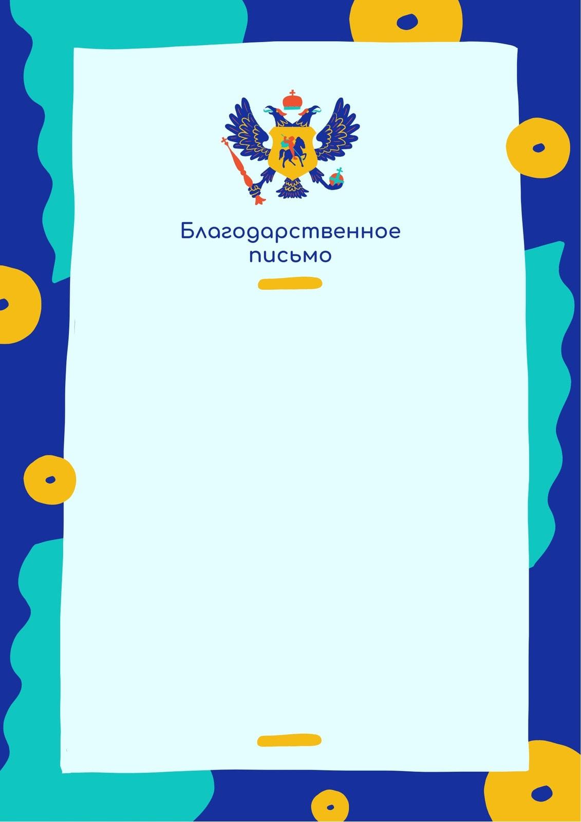 Синее праздничное благодарственное письмо с гербом и рамкой