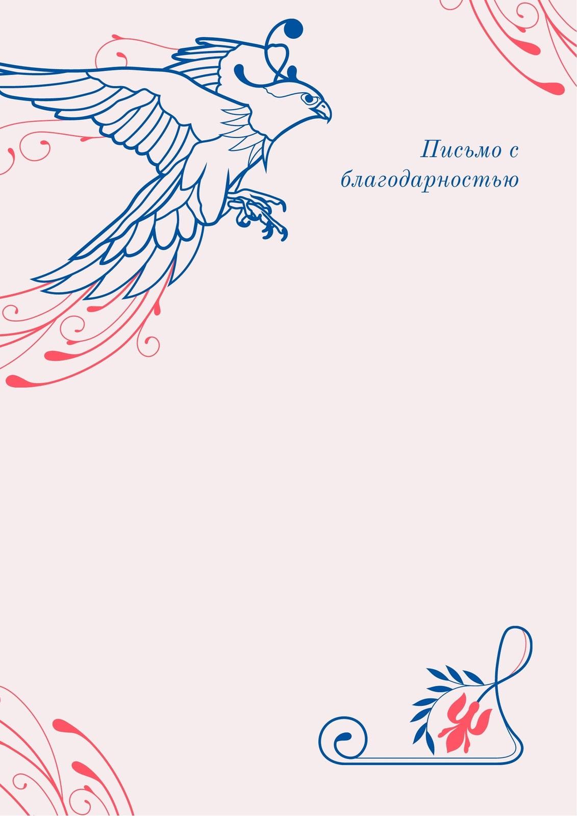 Розовое формальное благодарственное письмо с контурным рисунком птицы