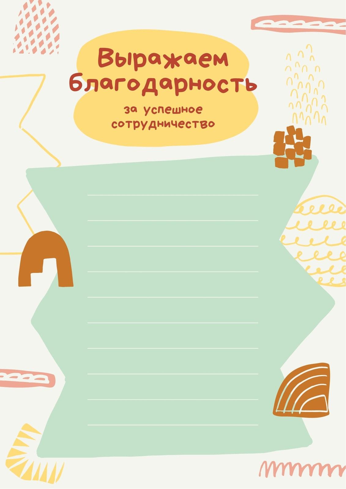 Голубое и оранжевое деловое благодарственное письмо с абстрактной графикой