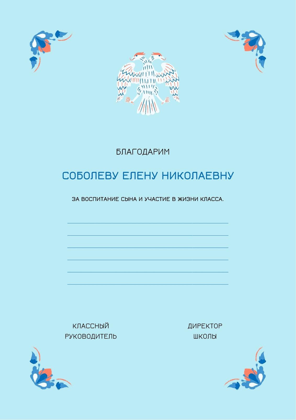 Синее формальное благодарственное письмо с рисунком герба и цветочной рамкой