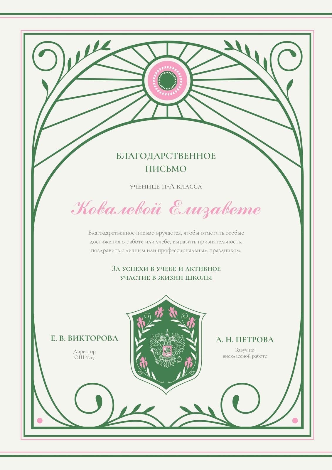 Серое формальное благодарственное письмо с зеленой и розовой графикой