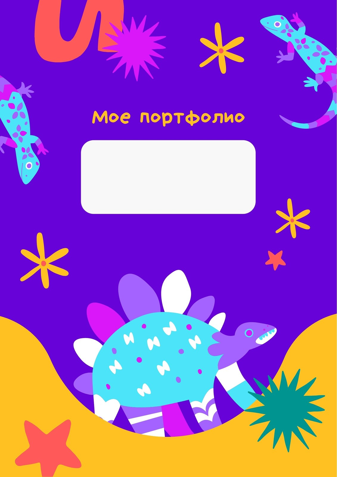 Цветное портфолио дошкольника с абстрактными иллюстрациями животных