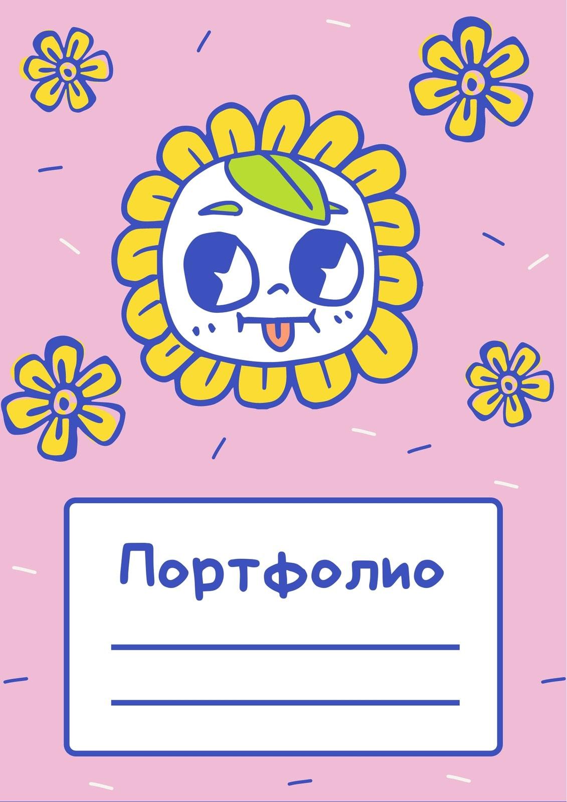 Синее, розовое и желтое портфолио дошкольника с рисунками персонажей
