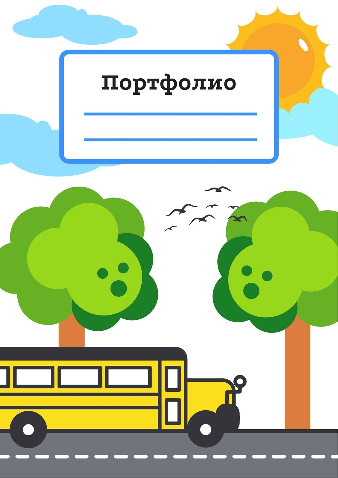 Белое, зеленое и желтое портфолио дошкольника с рисунками транспорта
