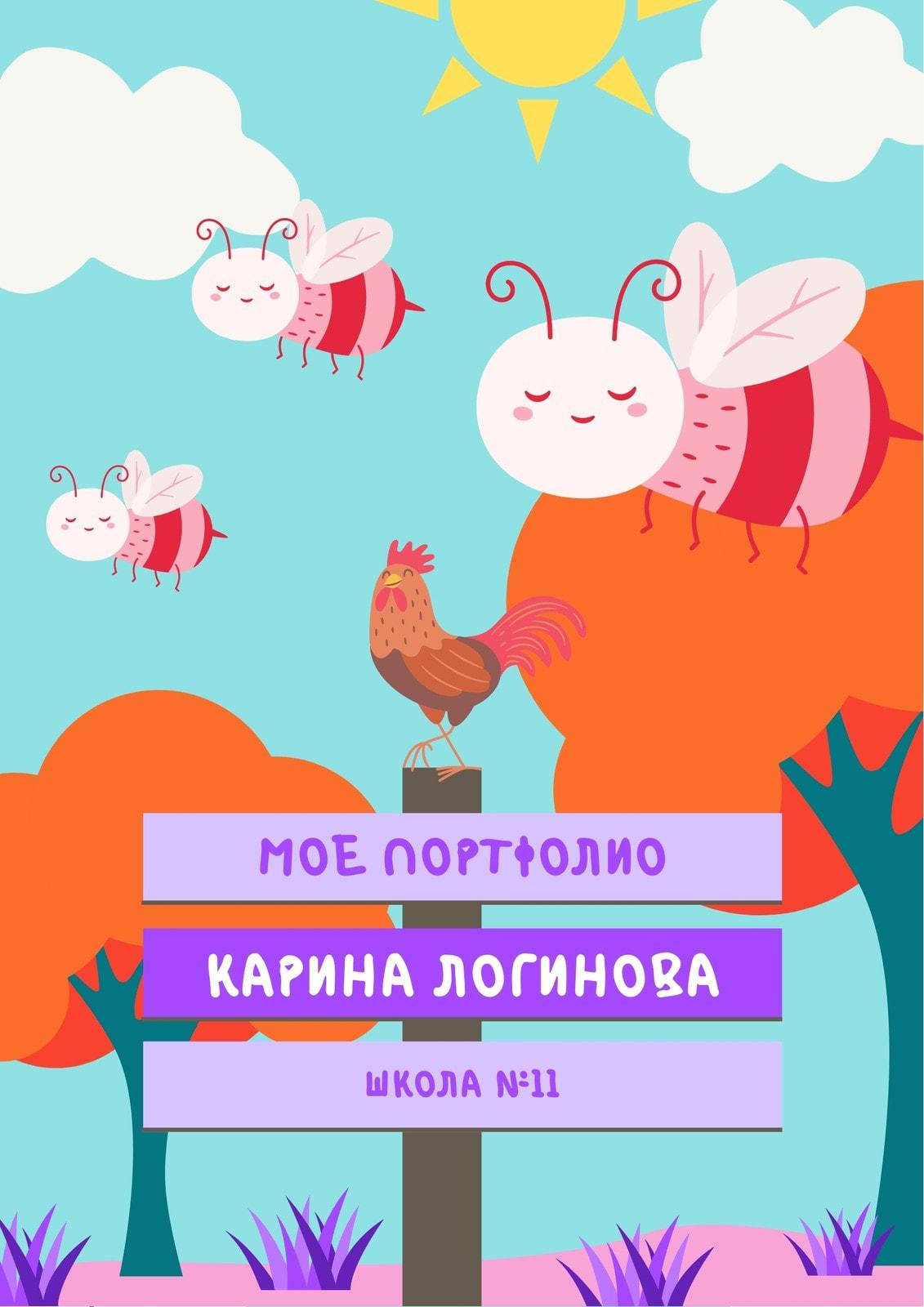 Цветное портфолио ученика начальной школы с рисунками животных
