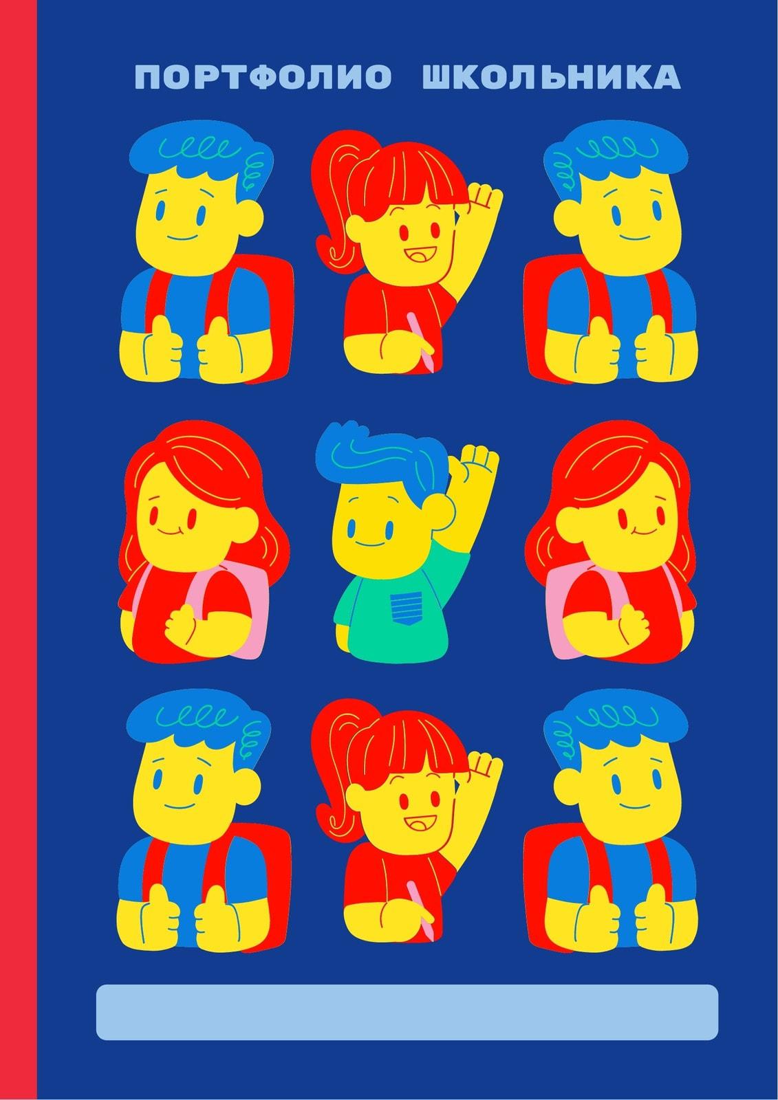 Синее, желтое и красное портфолио ученика начальной школы с иллюстрациями