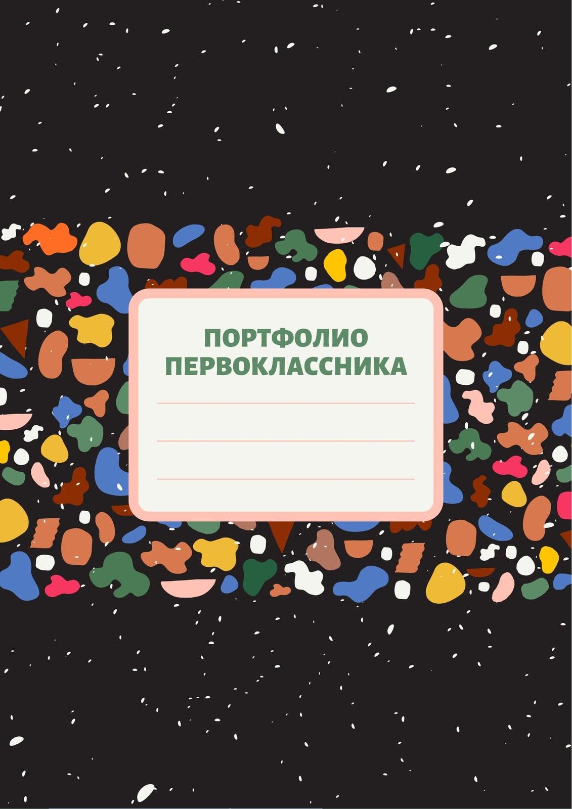 Цветное портфолио ученика начальной школы с рисунками школьных принадлежностей