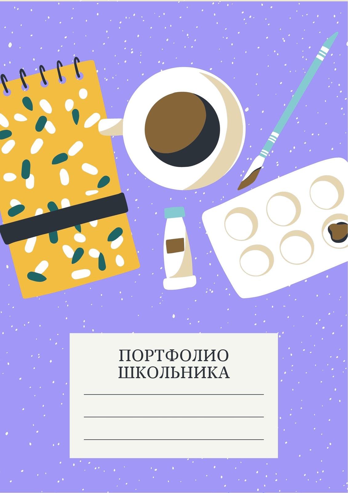 Цветное портфолио школьника с текстурным фоном и иллюстрациями
