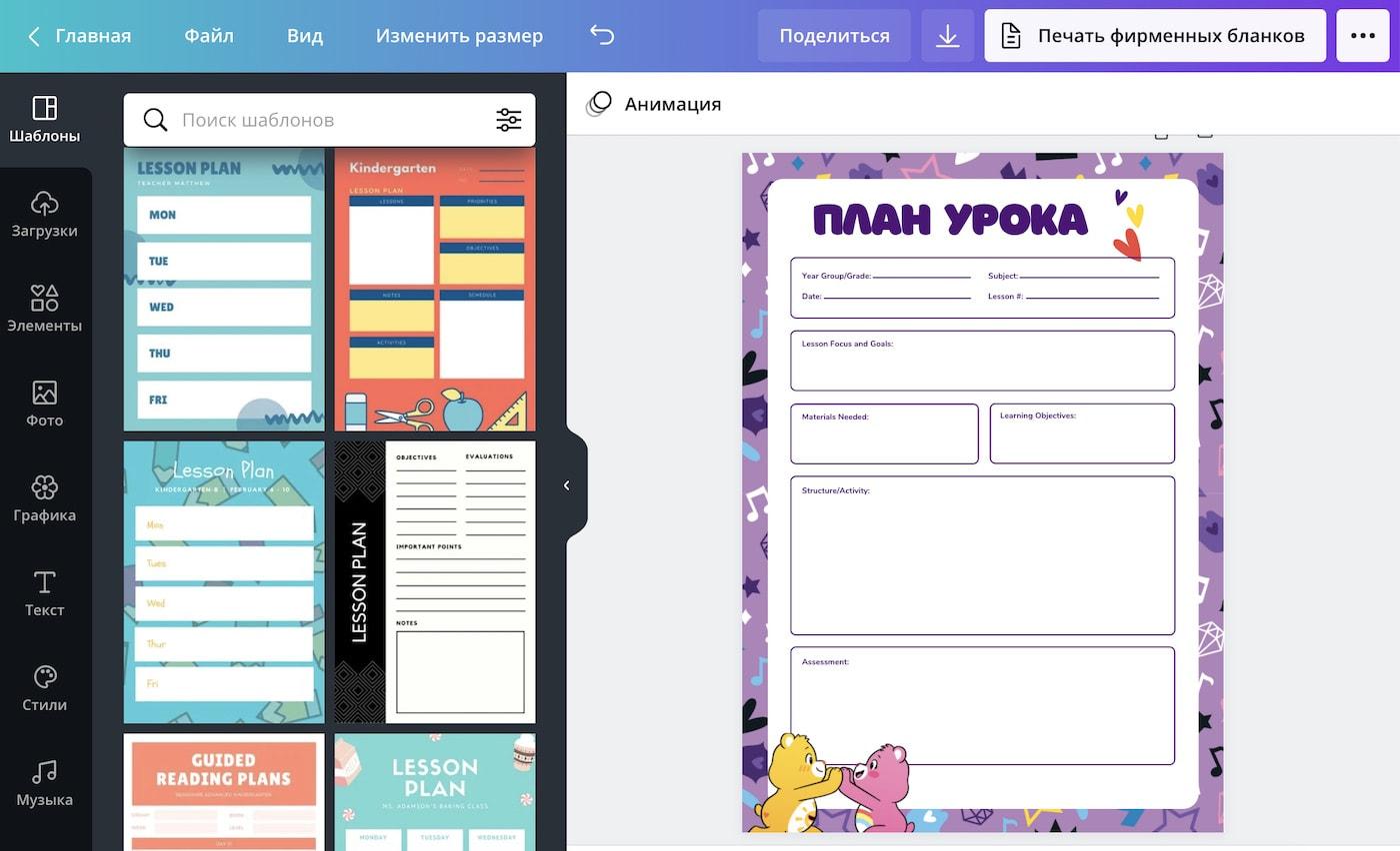 Создание плана урока в редакторе Canva