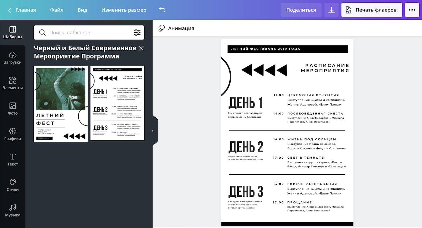 Макет программы мероприятия в редакторе Canva