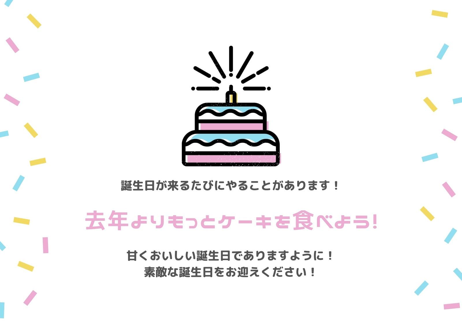 カラフル 紙吹雪とケーキ ガールフレンド 誕生日カード