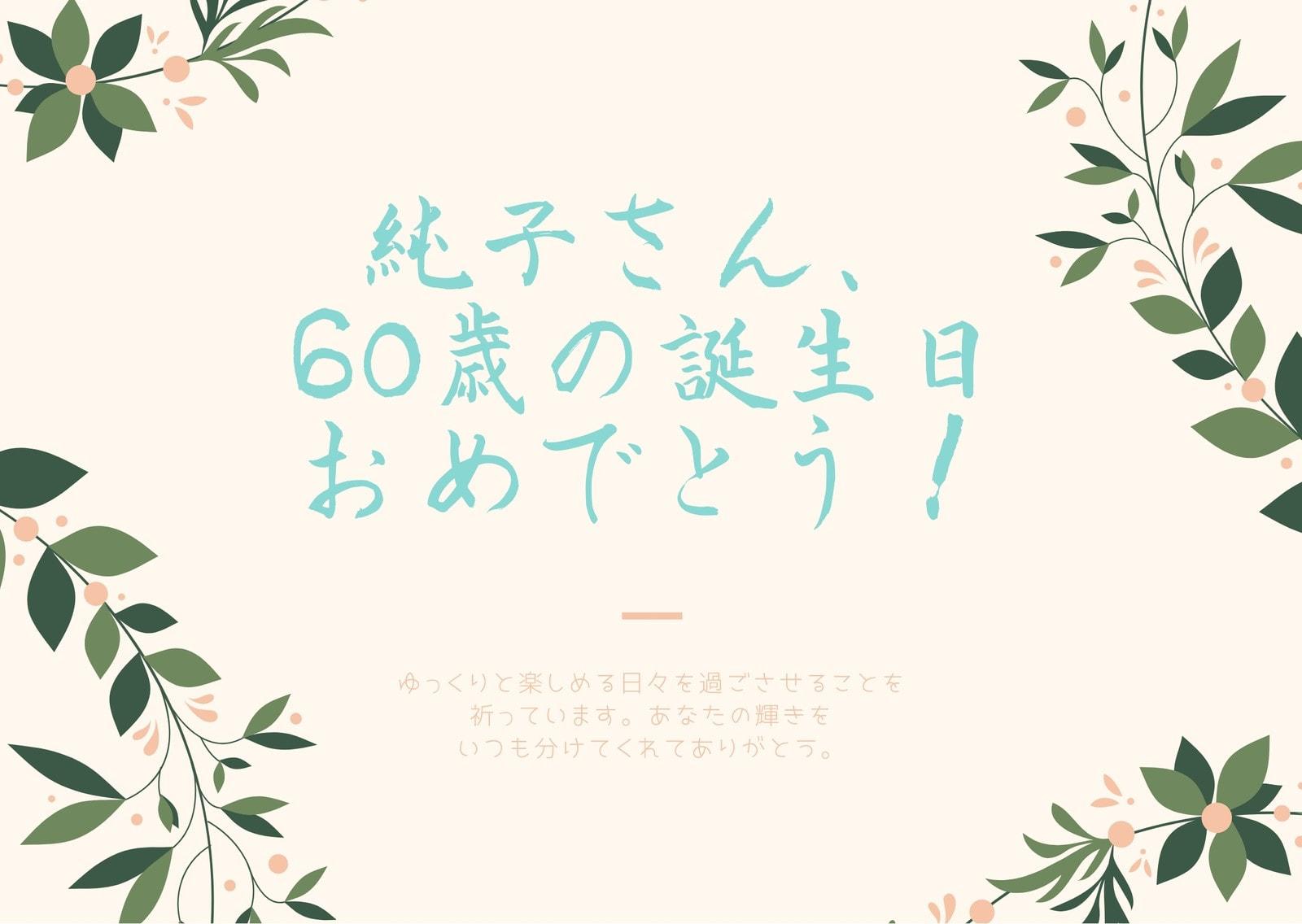 クリーム色 葉の花柄 エレガントな60歳の誕生日カード