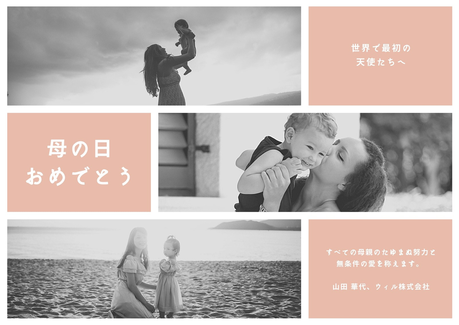 桃色 シンプル コラージュ 母の日カード