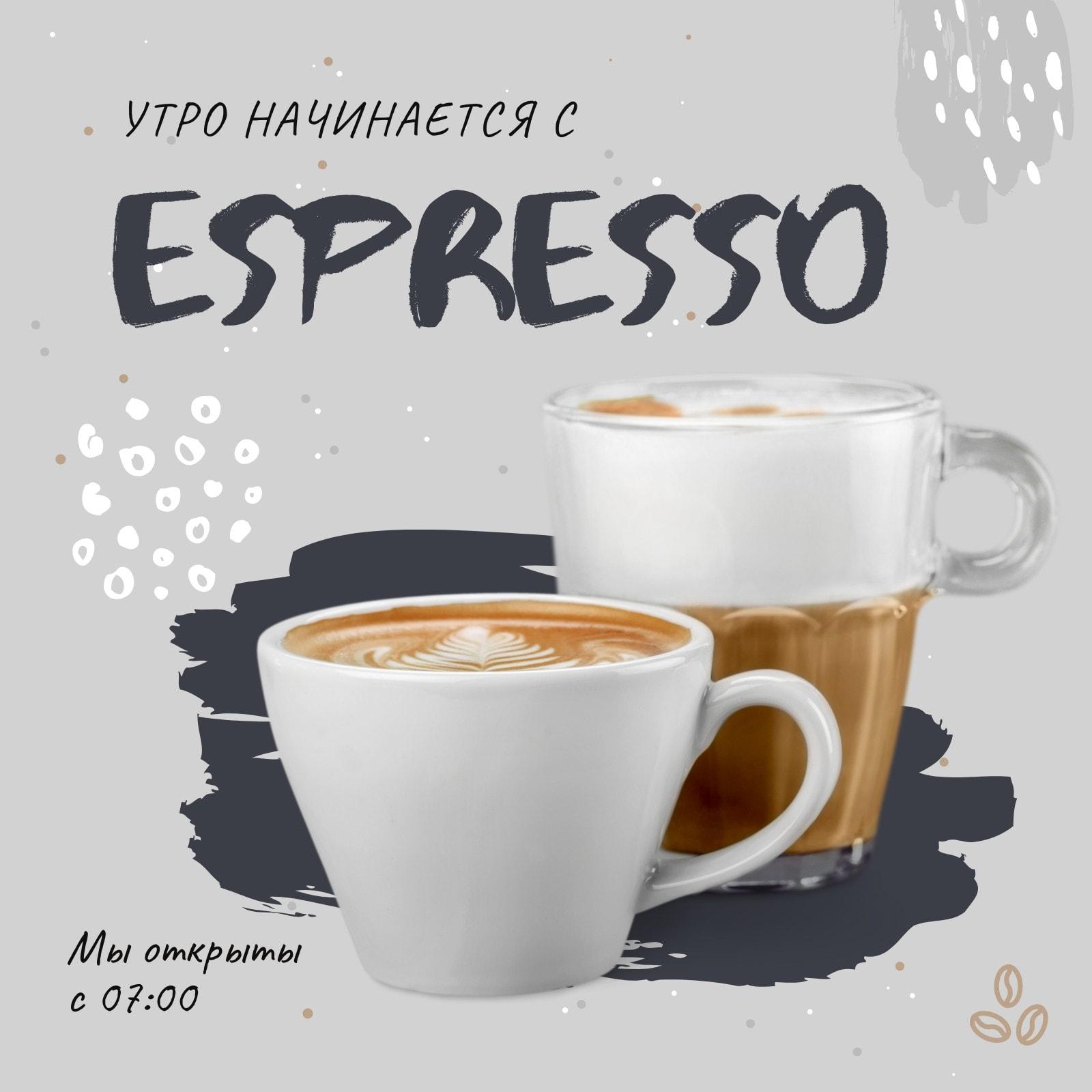 Серая публикация в Instagram с кофейными напитками